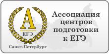 Ассоциация центров к ЕГЭ в Санкт-Петербурге