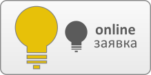 online заявка по подготовке к ЕГЭ